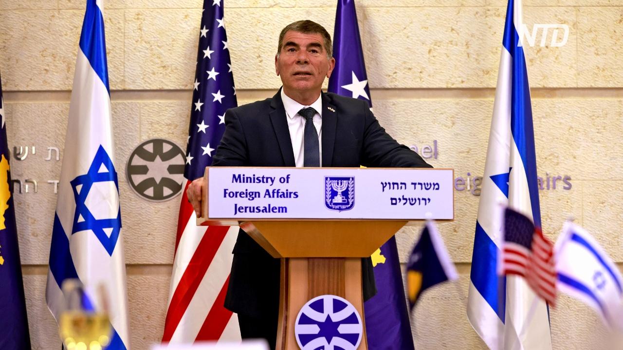 Израиль и Косово установили дипломатические отношения