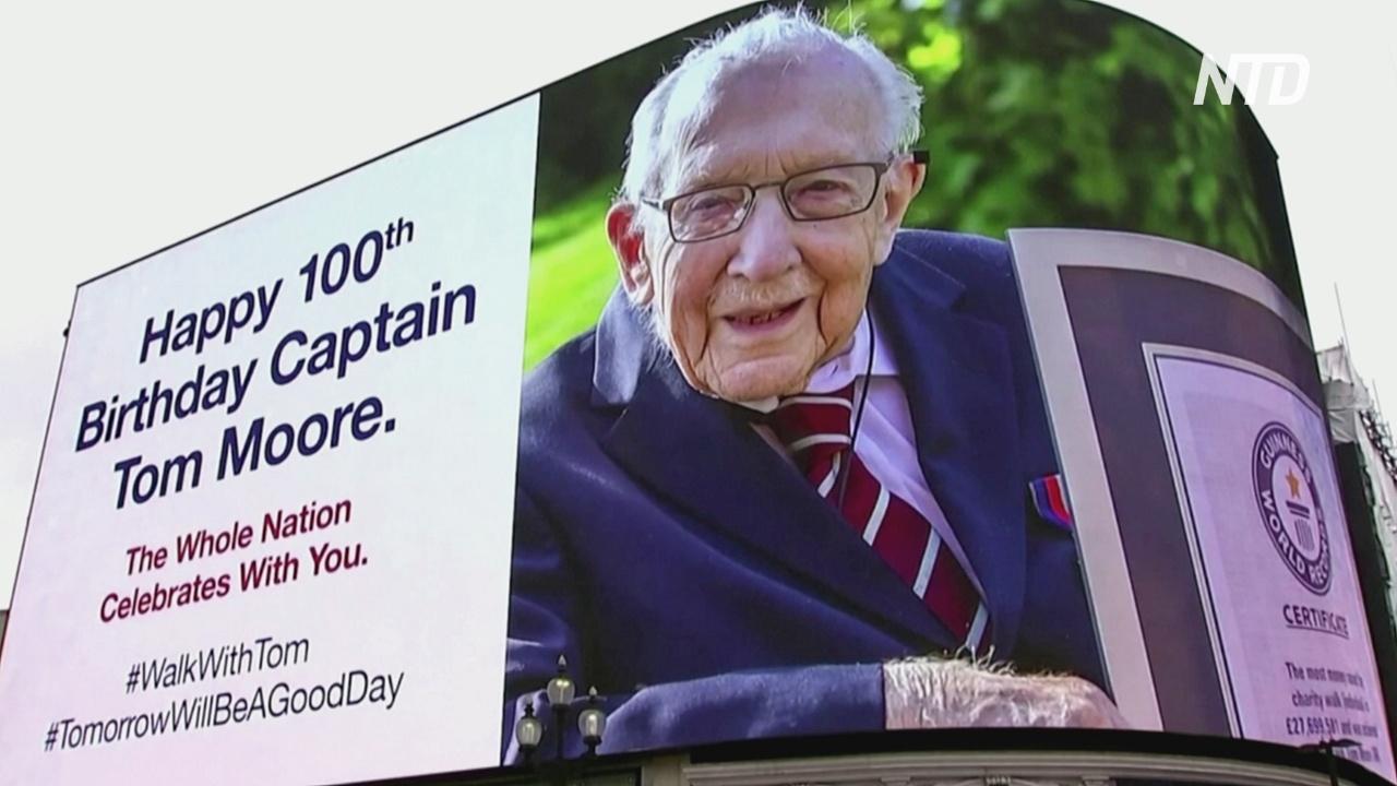 Британский капитан Том Мур скончался в возрасте 100 лет
