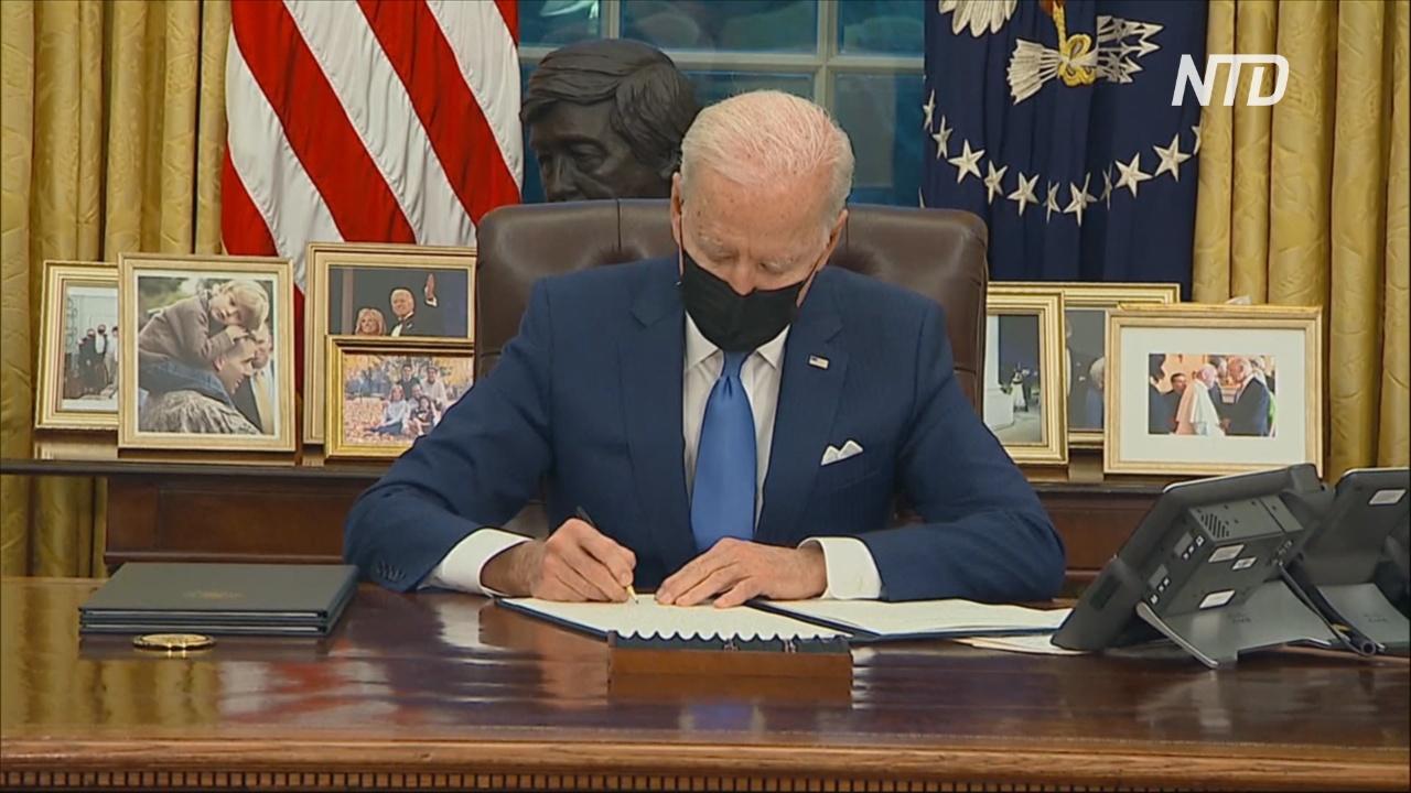 Байден подписал три указа, отменяющие миграционную политику Трампа