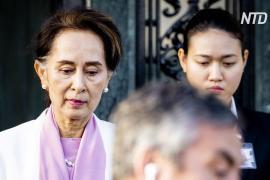 Полиция выдвинула против Аун Сан Су Чжи новые обвинения