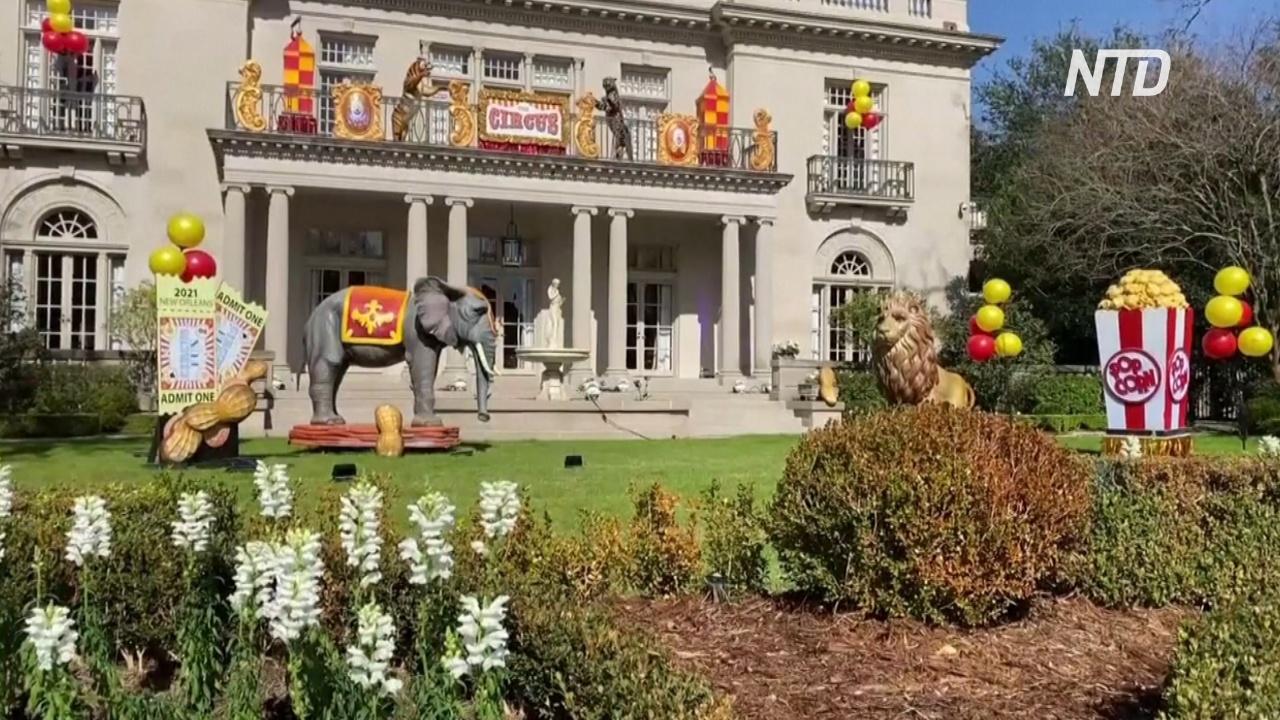 Украшенные дома вместо карнавальных платформ: в Новом Орлеане готовы встречать Марди Гра