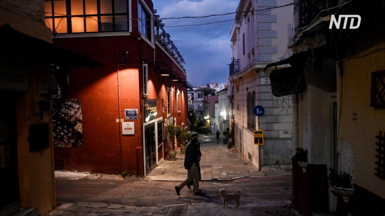В Афинах ввели жёсткий карантин