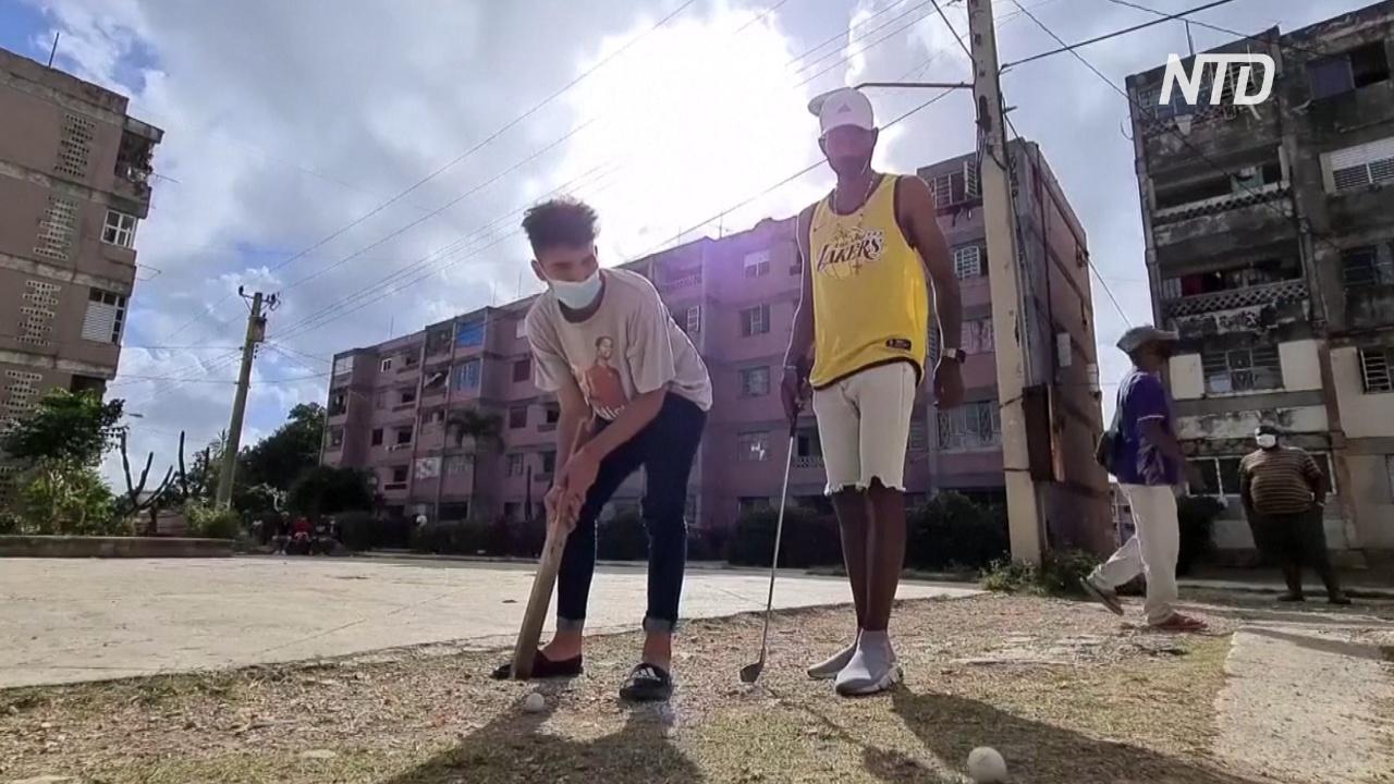 Кубинские подростки из-за карантина увлеклись мини-гольфом
