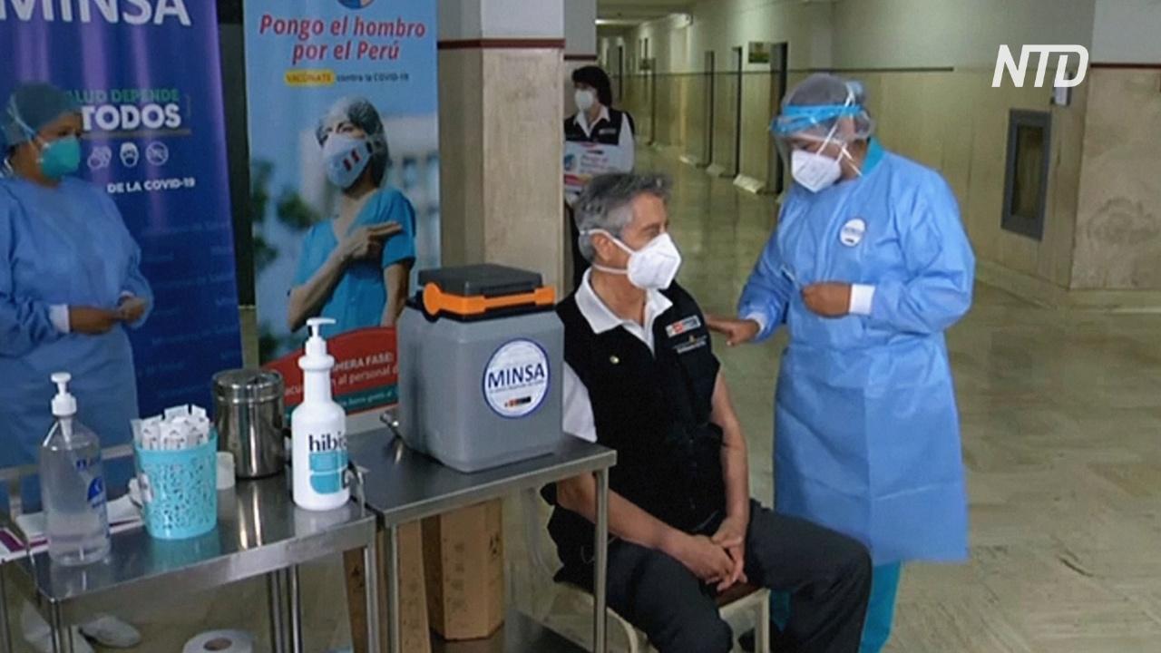 Почти 500 чиновников Перу тайно вакцинировались от коронавируса