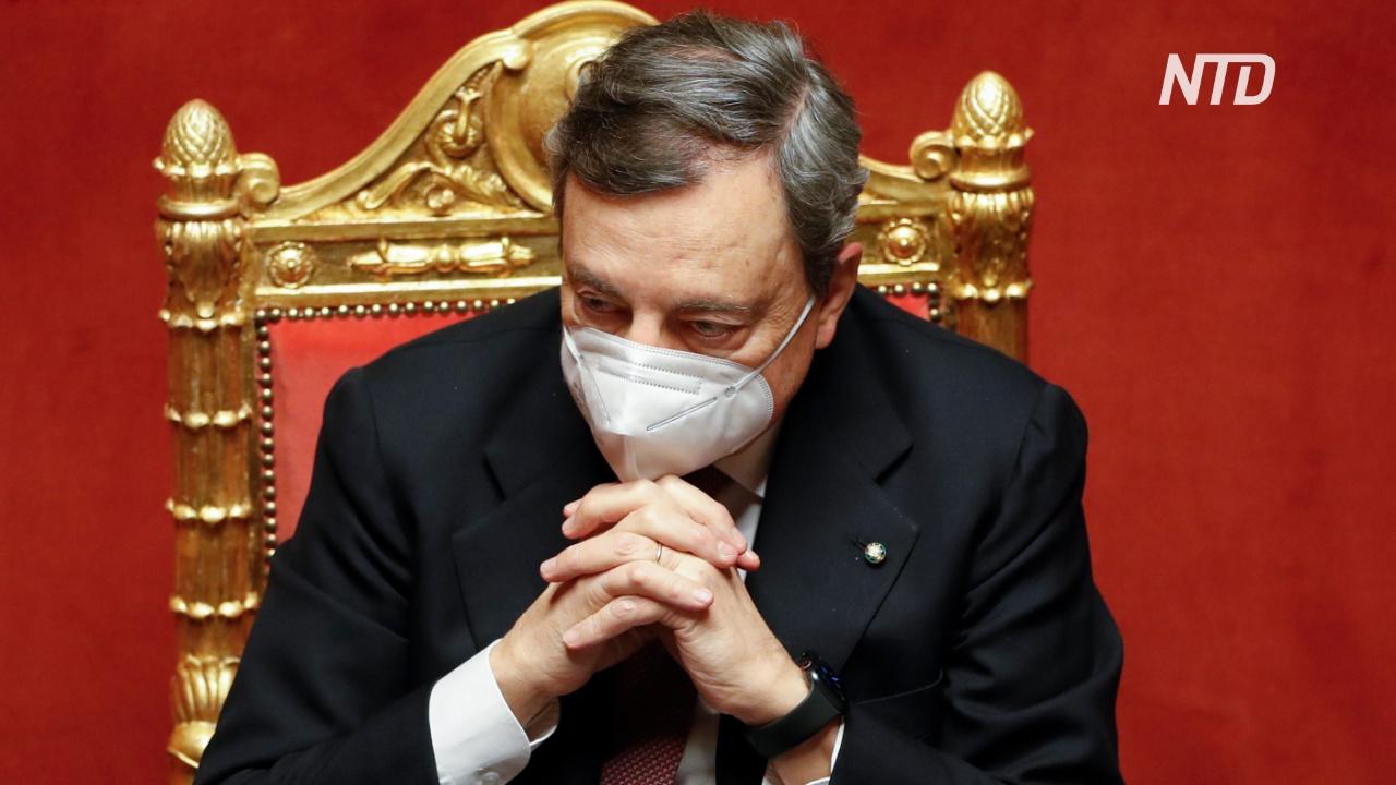 Сенат Италии утвердил новый Кабинет во главе с Марио Драги