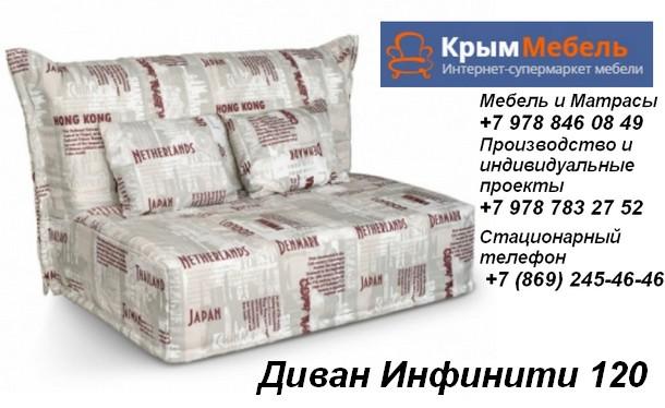 Интернет-супермаркет «КрымМебель»