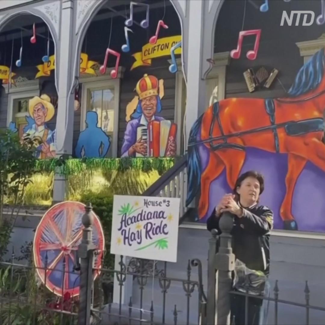 Карнавал Марди Гра в Новом Орлеане перенесли во дворы домов
