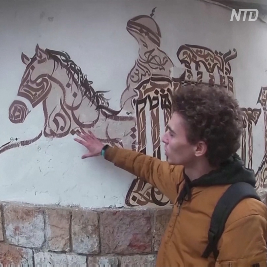 Художник рисует каллиграфию на домах Дамаска