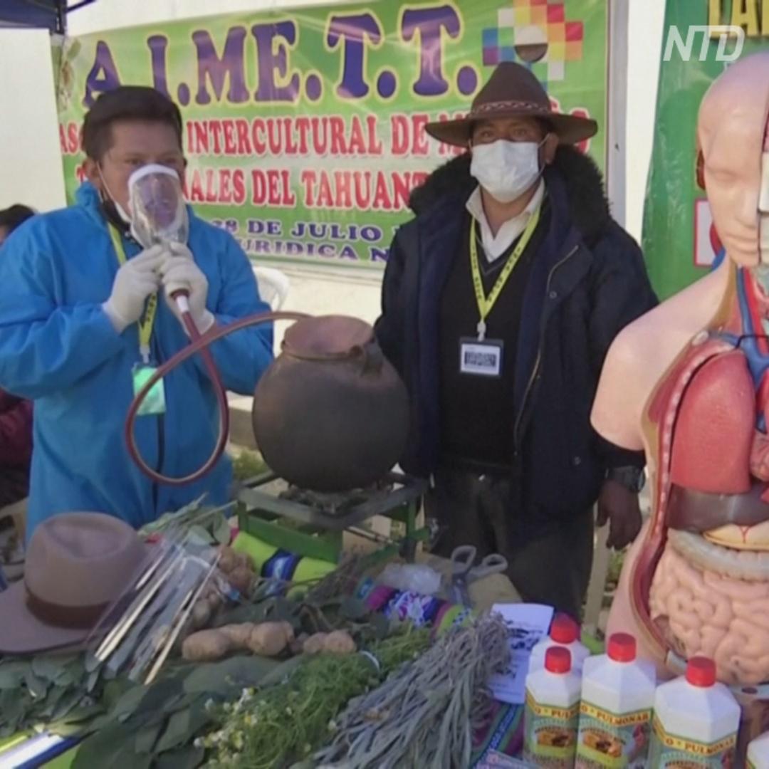 Боливийцы защищаются от COVID травяными ингаляциями