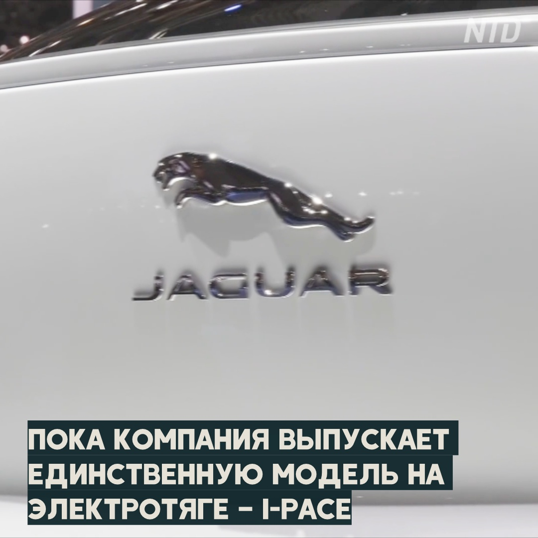 Jaguar хочет выпускать только электрокары
