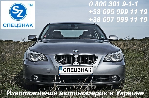 Государственные номерные знаки в Украине