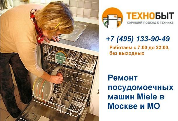 Отремонтируем посудомоечную машину в день обращения