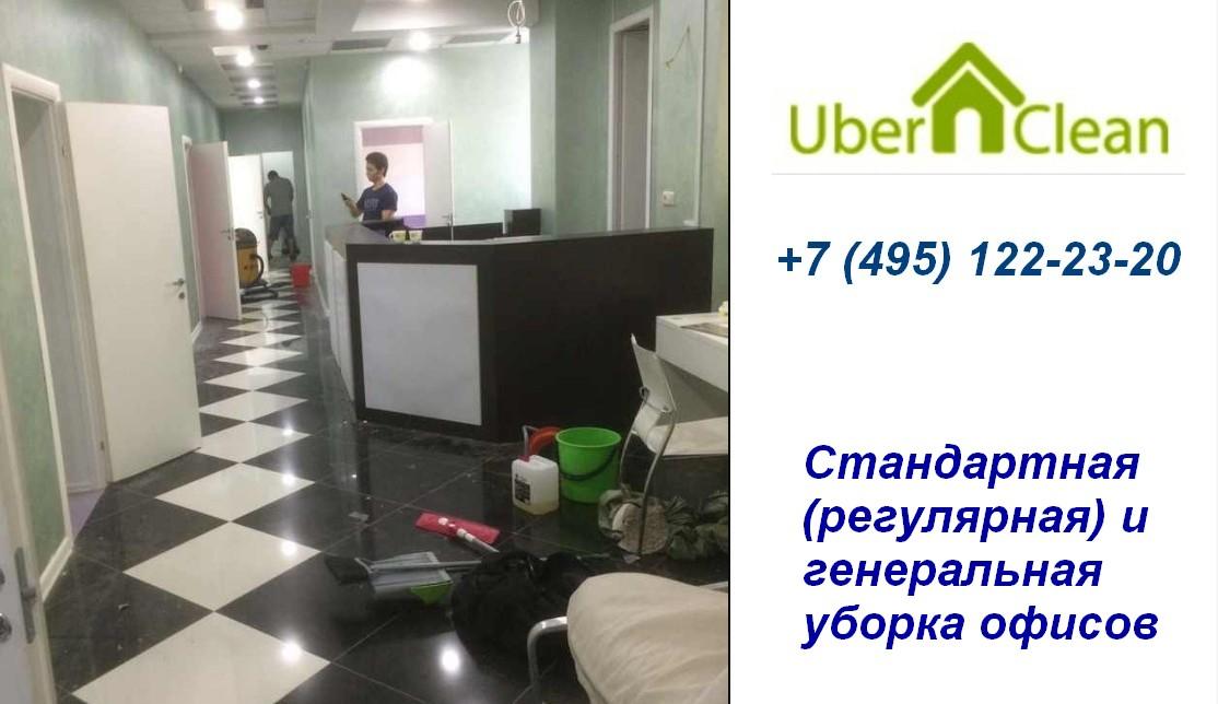 Свобода от бытовой рутины – UberClean