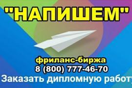 Диплом на заказ в Москве