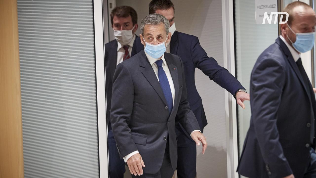 Экс-президента Франции Николя Саркози признали виновным в коррупции