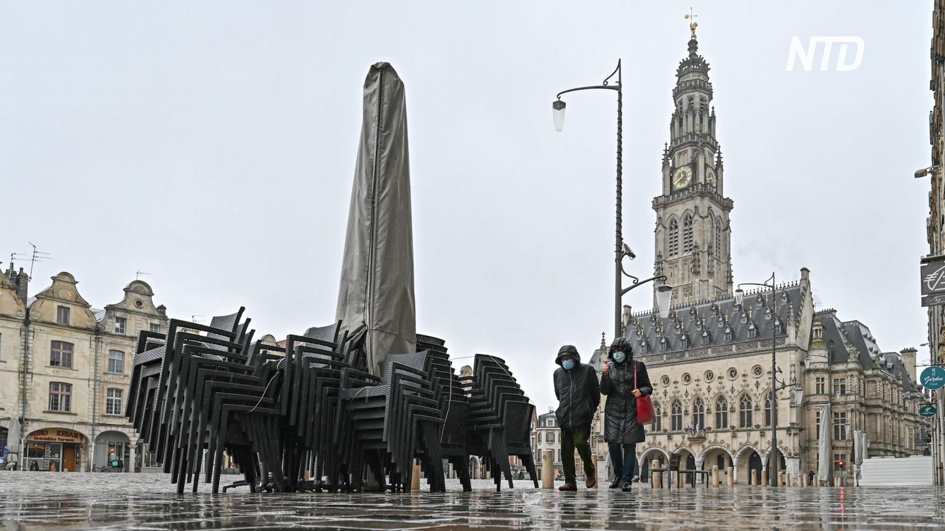 Во французском департаменте Па-де-Кале вводят локдаун на выходные