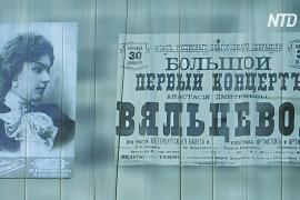 150-летие королевы романса Вяльцевой отметили в Петербурге