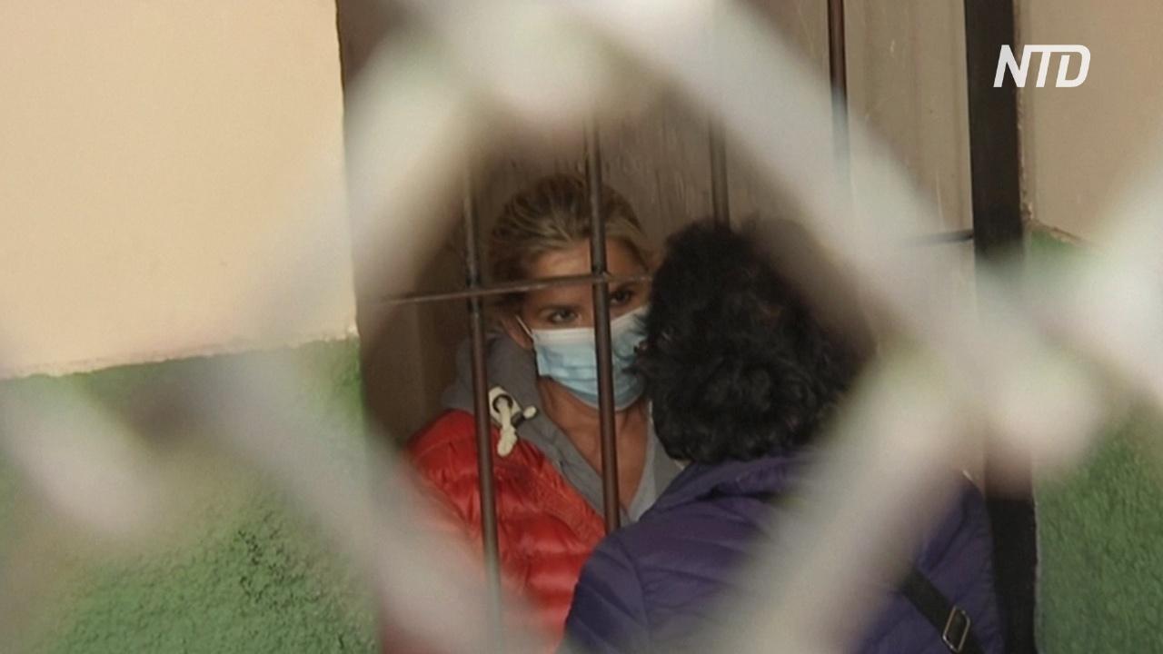 Социалистические власти Боливии арестовали бывшего и. о. президента Жанин Аньес
