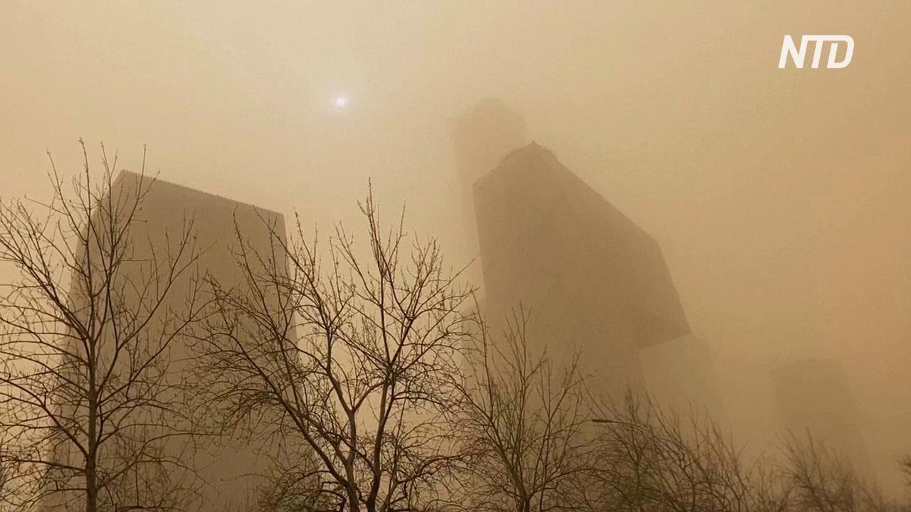 Пекин накрыла сильнейшая за 10 лет песчаная буря