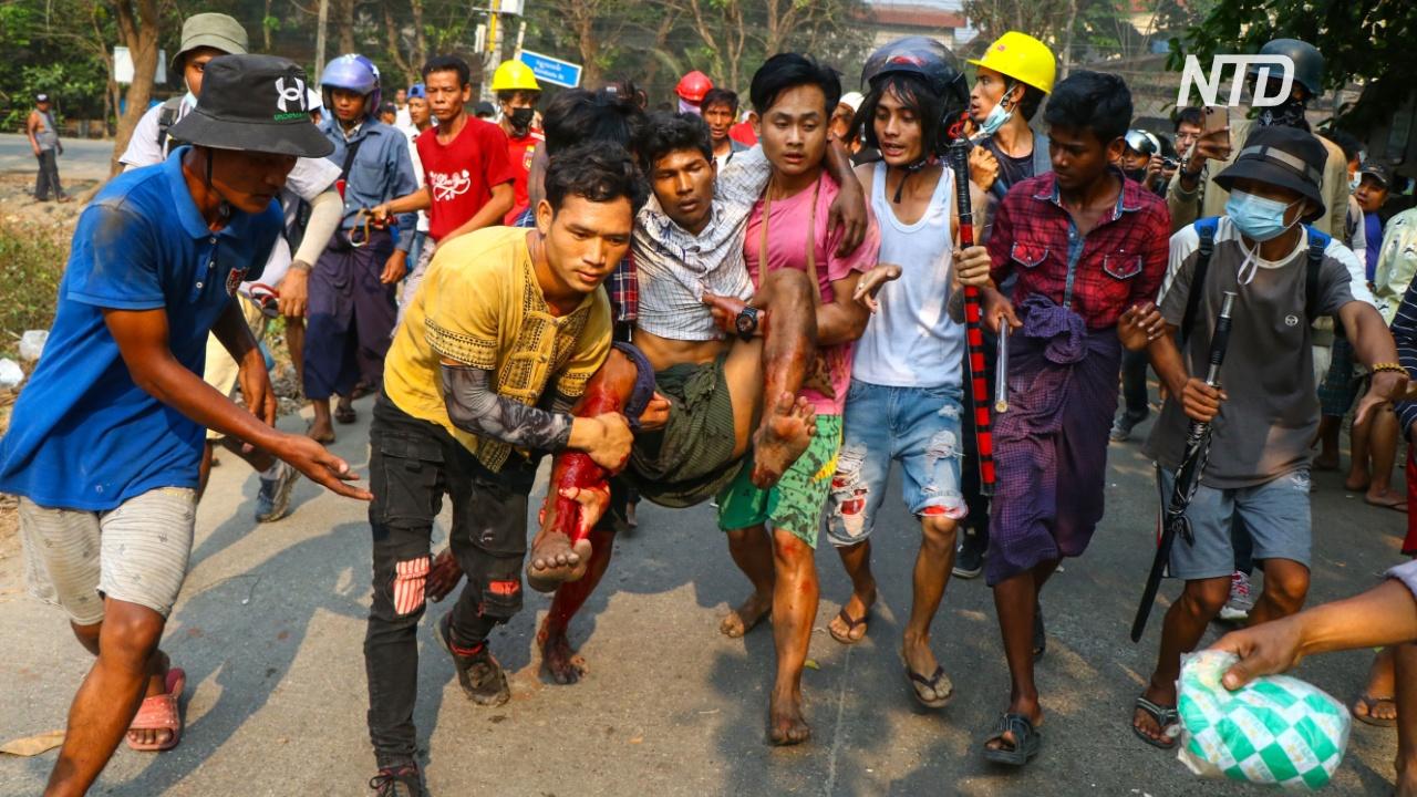Самый смертоносный день: 39 человек погибли в ходе протестов в Мьянме