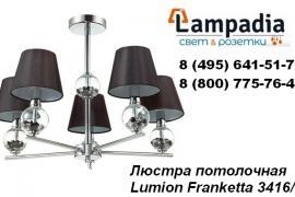 В онлайн-магазине Лампадия – бренды из рейтинга лучших люстр-2020