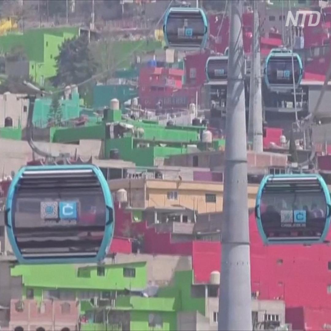 Новая канатная дорога разгрузила трафик в Мехико
