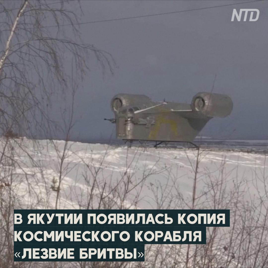 Копия корабля из сериала «Мандалорец» появилась в Якутске