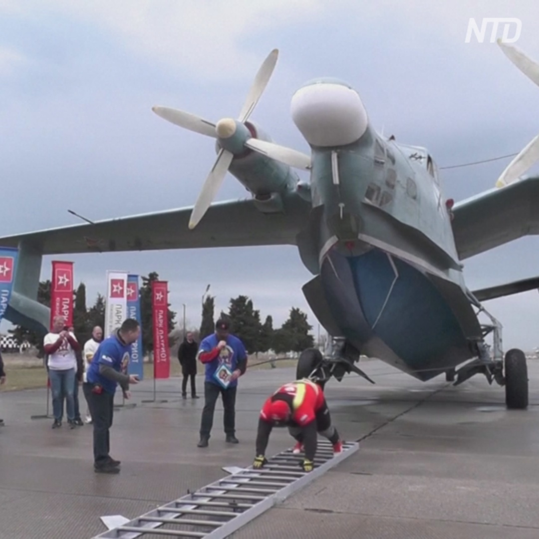 30-тонный самолёт-амфибию протащил крымский богатырь