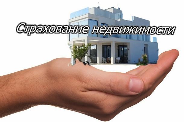 Так просто застраховать недвижимость в онлайн-режиме