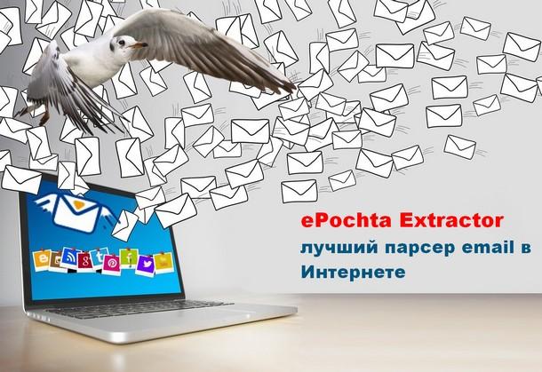 Поиск e-mail адресов без ограничений