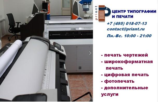 Качественная печать в Москве на выгодных условиях