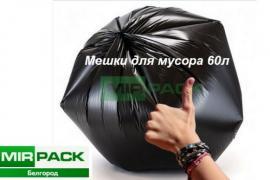 Мешки для мусора оптом от производителя в Белгороде