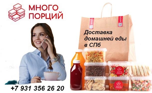 Домашняя еда на заказ в Санкт-Петербурге