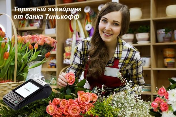 Торговый эквайринг от Банка Тинькофф