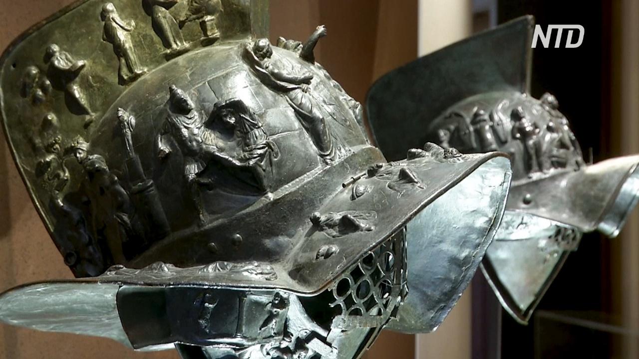 Гладиаторы Древнего Рима: на выставке в Неаполе представили уникальные шлемы и мечи