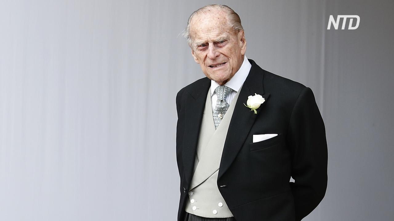 Принц Филипп скончался в возрасте 99 лет