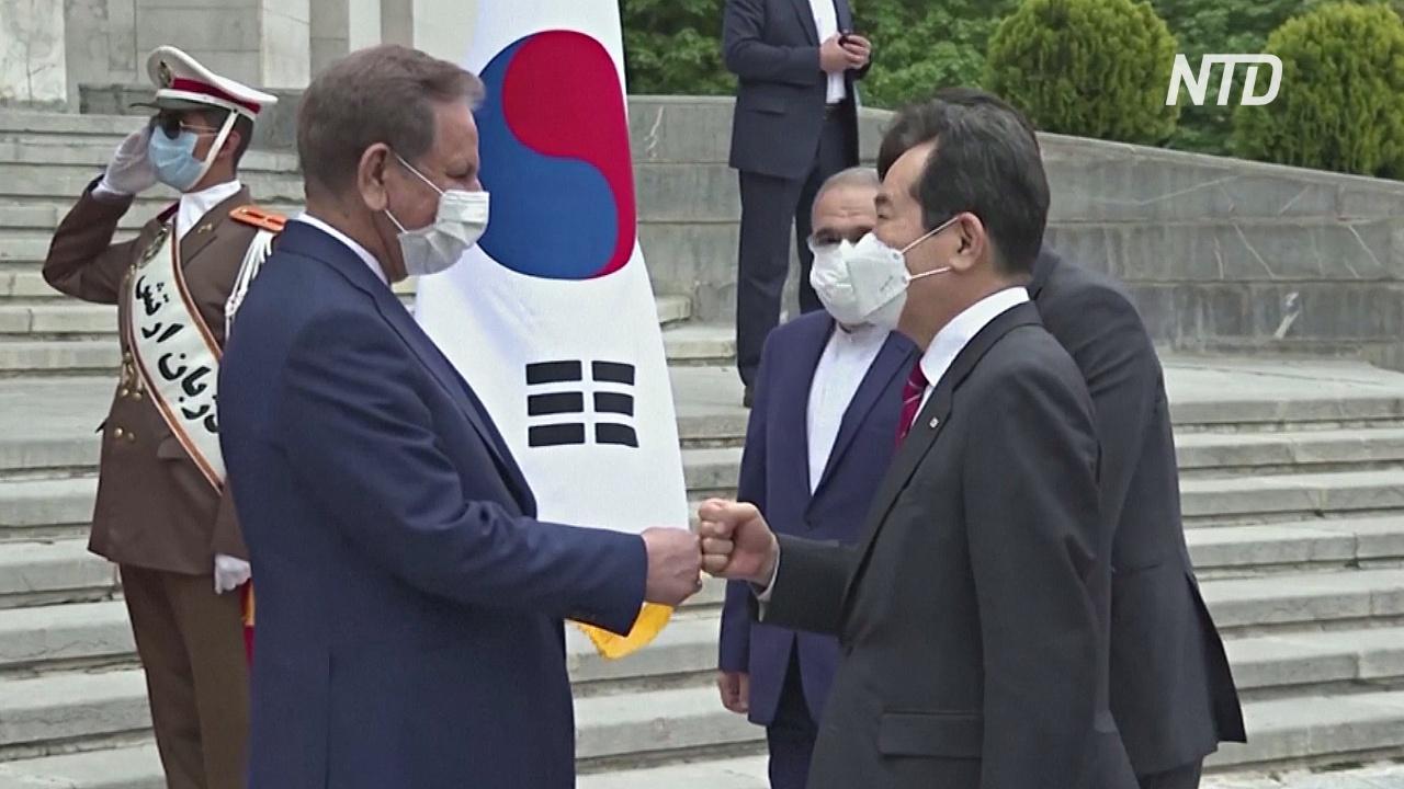 Иран и Южная Корея объявили о начале восстановления отношений