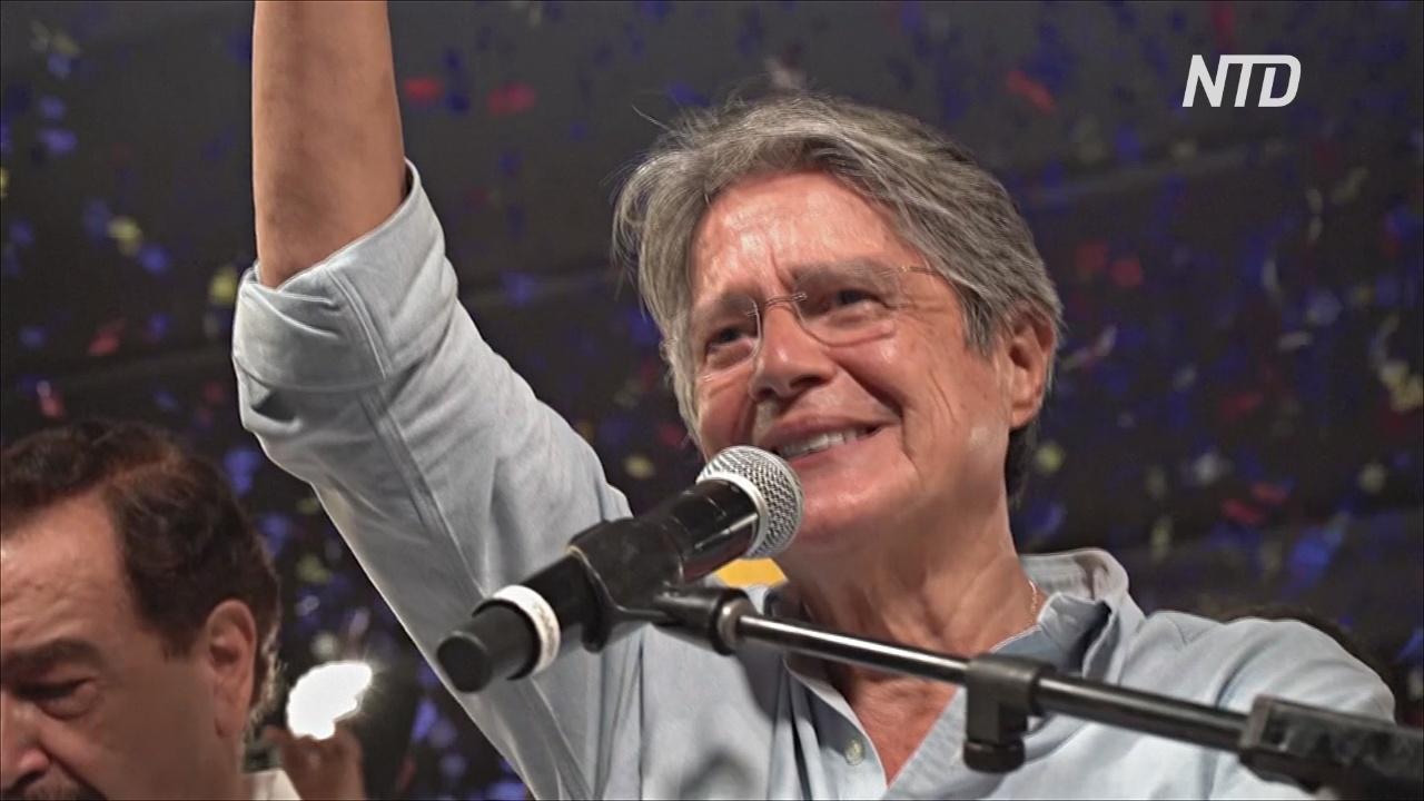 В Эквадоре президентом неожиданно стал банкир Гильермо Лассо