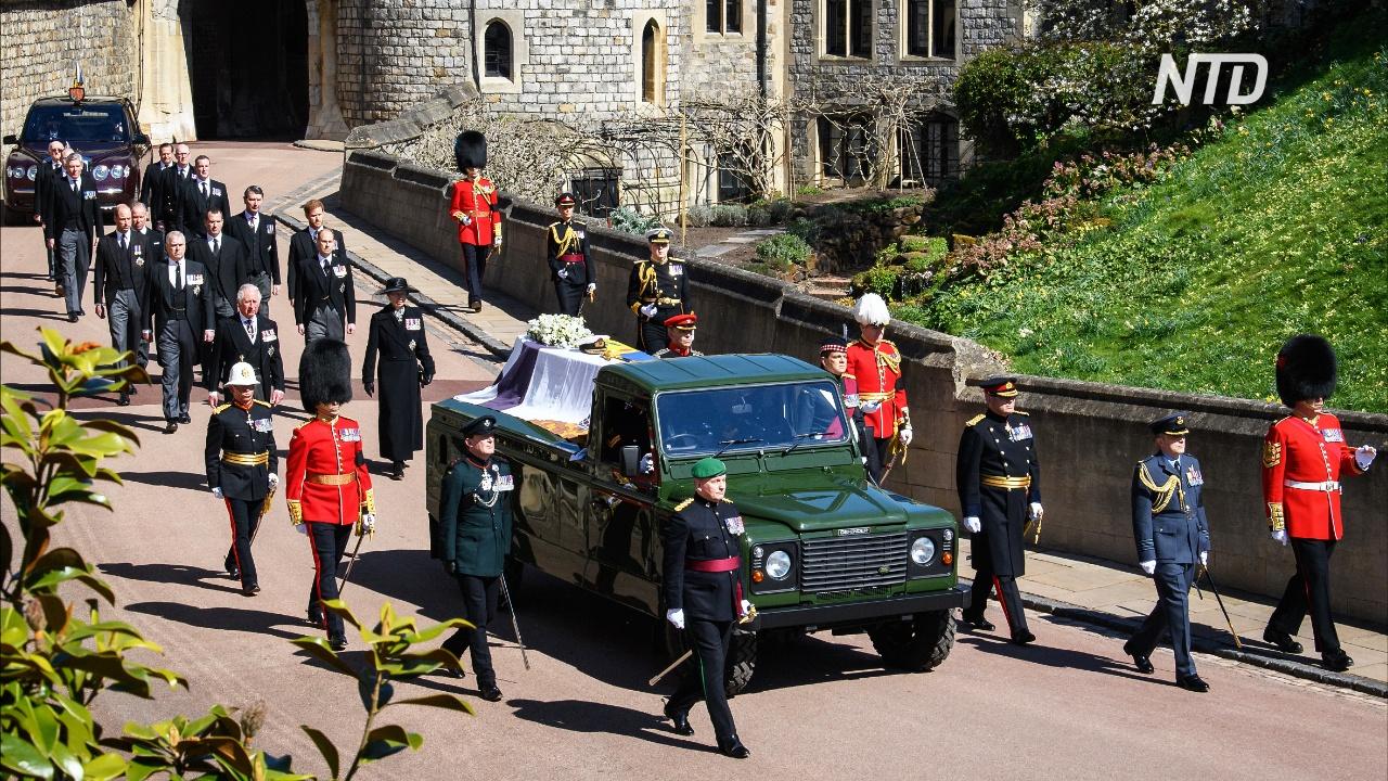 Великобритания простилась с принцем Филиппом