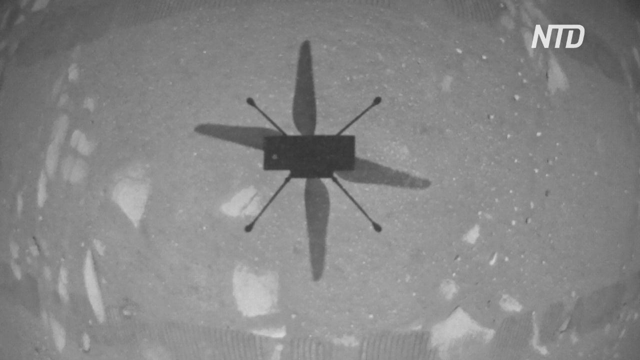 Дрон «Изобретательность» совершил на Марсе исторический полёт