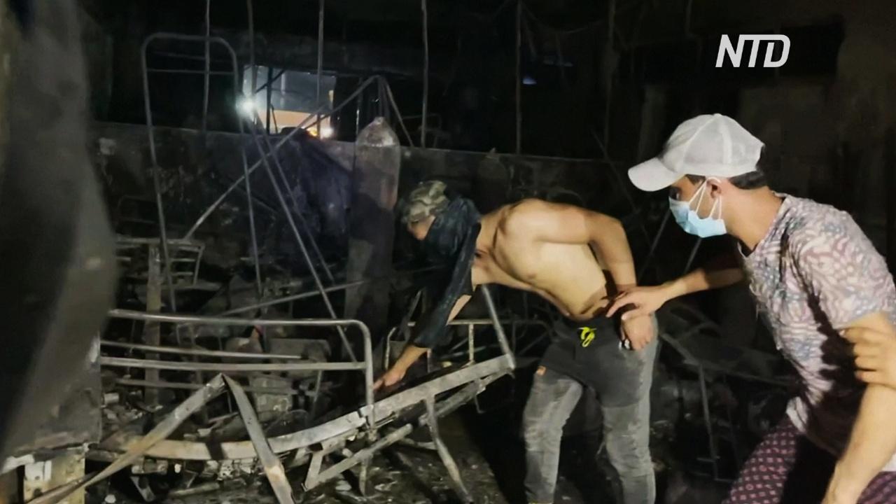 Пожар в коронавирусной больнице Багдада: более 80 погибших