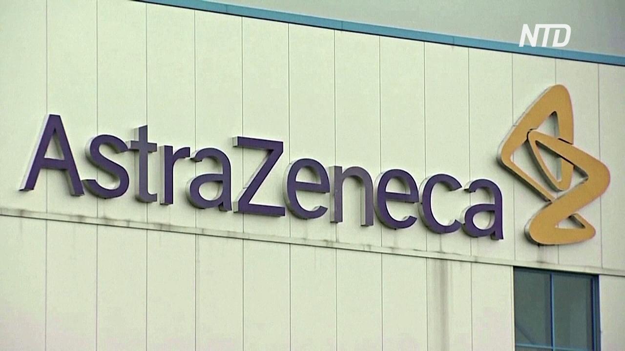ЕС подаёт в суд на AstraZeneca за срыв сроков поставки вакцин