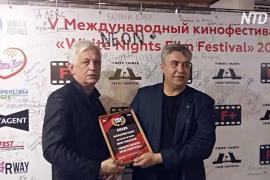 Кинофестиваль White Nights Film Festival награждает победителей