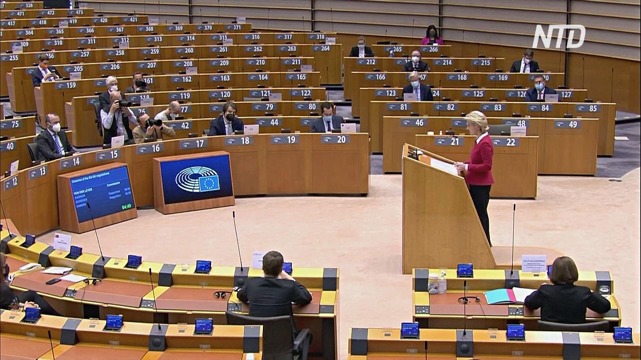 Европарламент проголосовал за торговое соглашение с Великобританией