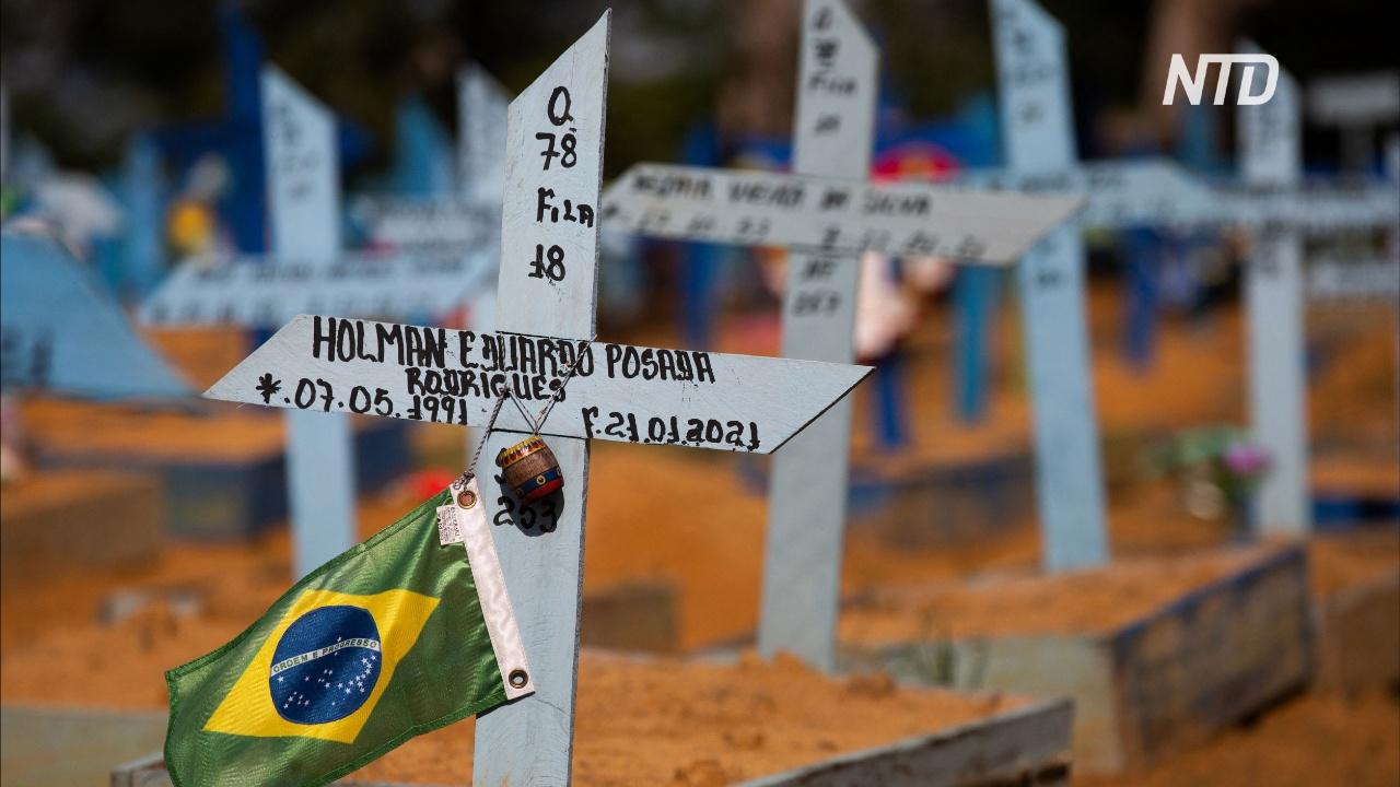 Умерших от COVID в Бразилии – больше 400 тысяч