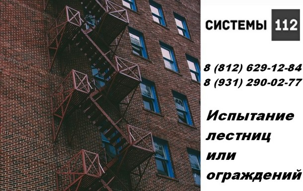 Испытания ограждений и лестниц в Санкт-Петербурге