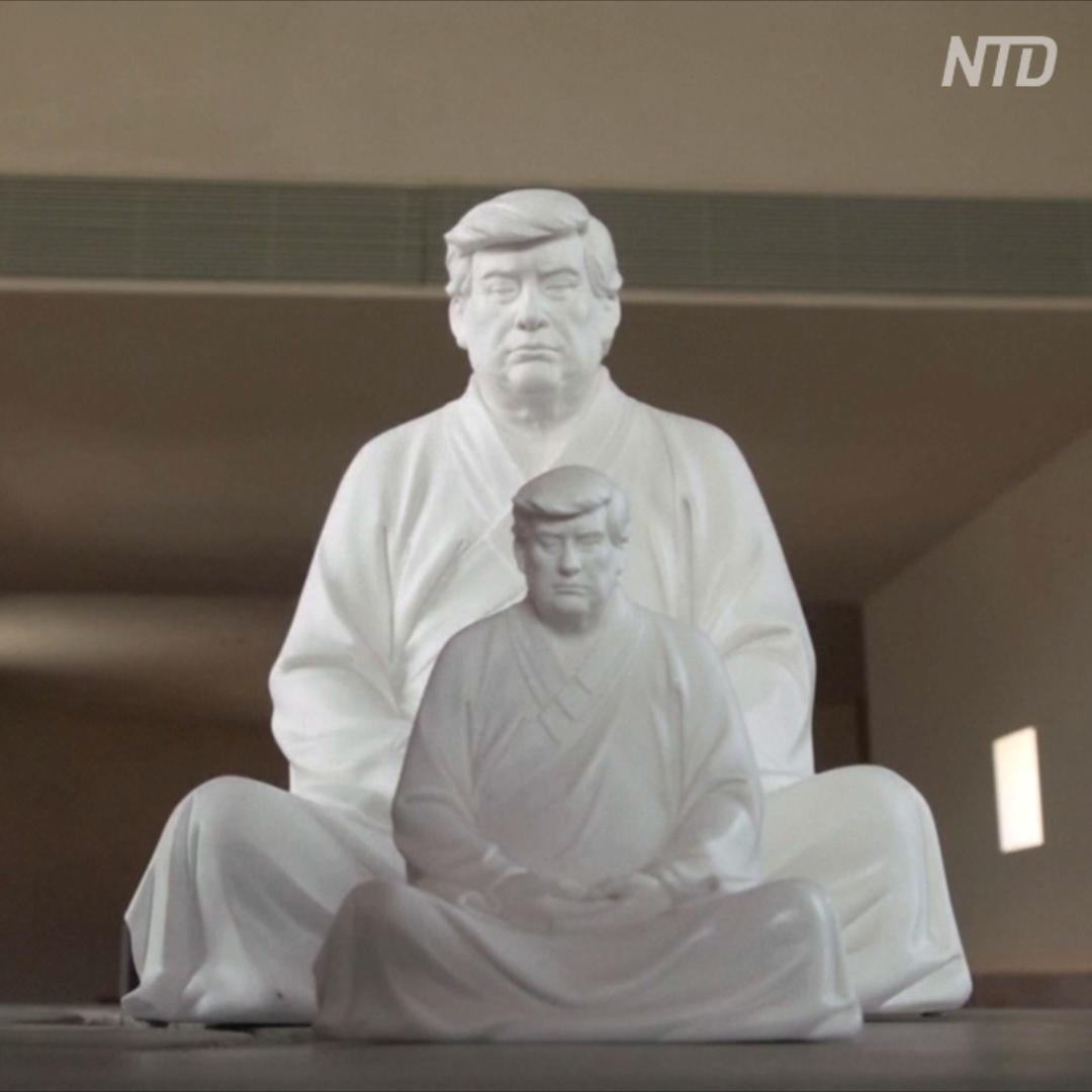 Кто и зачем создал фигуру медитирующего Дональда Трампа