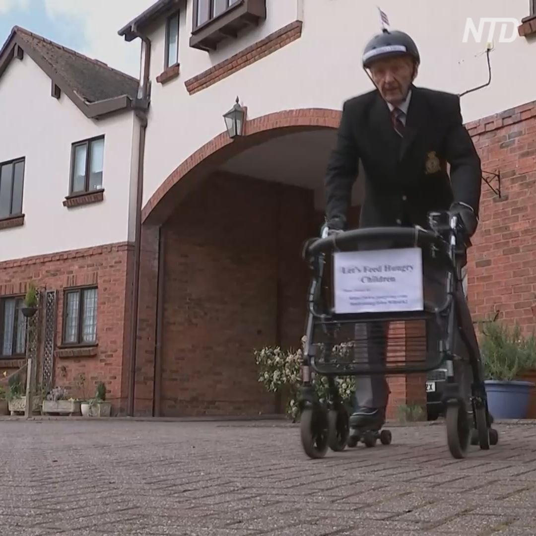 Зачем 89-летний британский ветеран встал на ролики