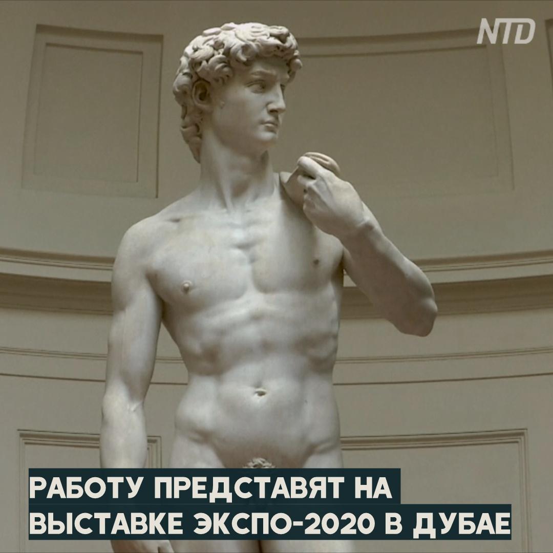 3D-копию статуи Давида создают во Флоренции