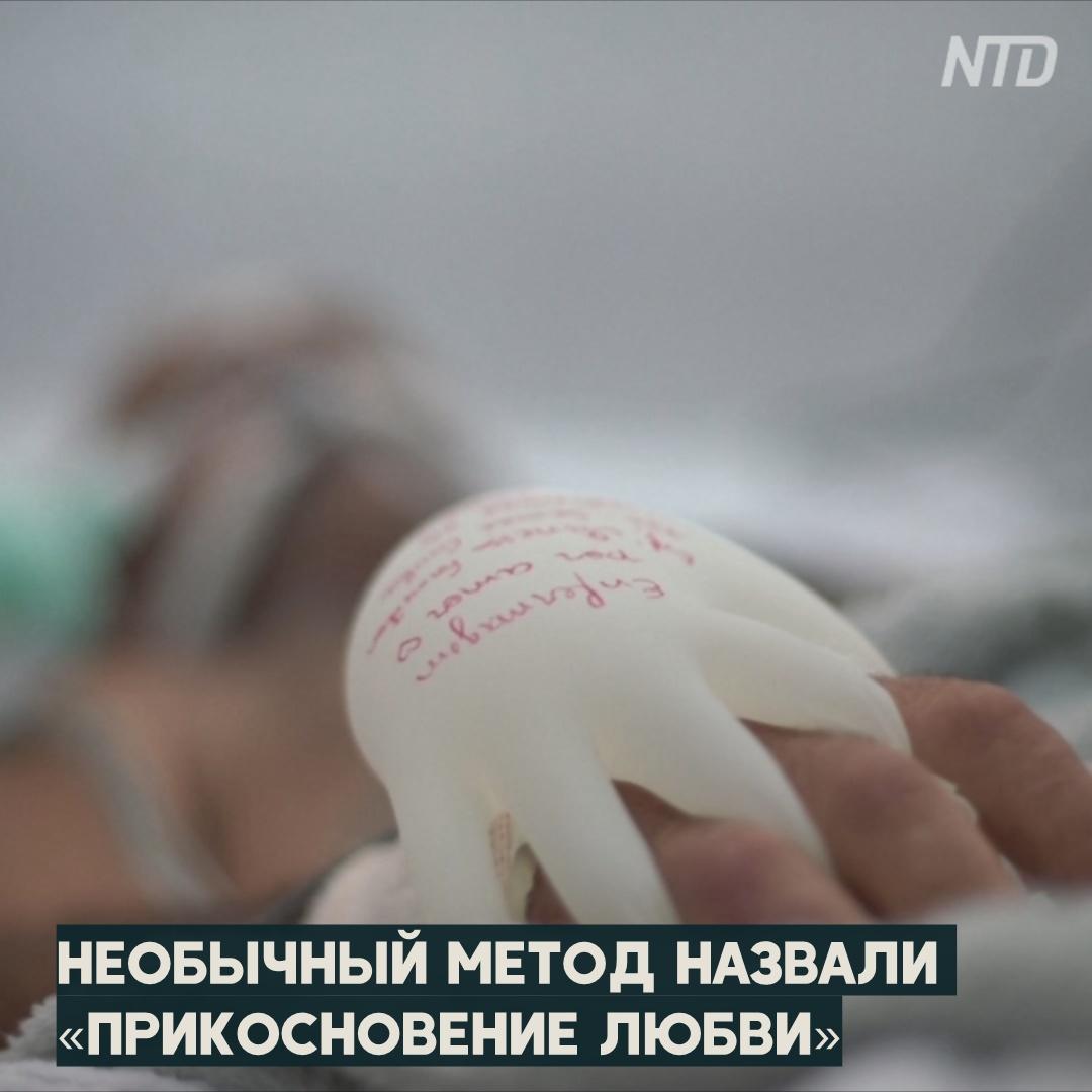 Зачем пациентам с COVID в коме вкладывают в руку перчатку с водой